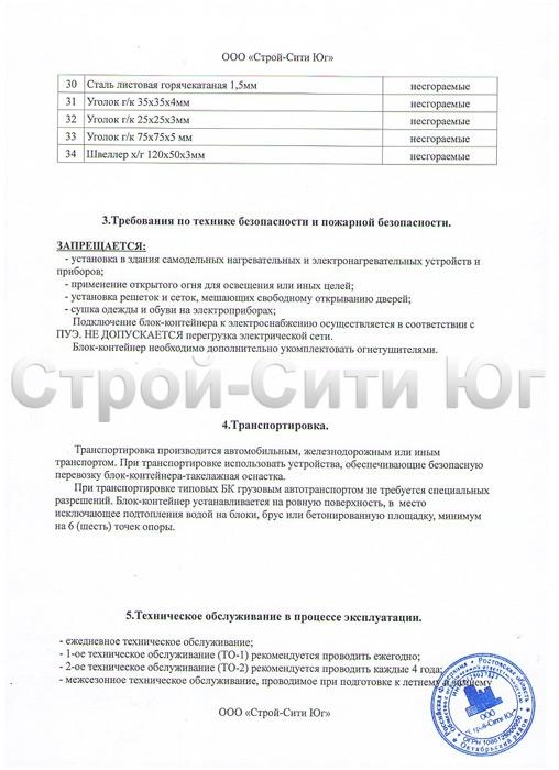 Паспорт на Вагон Бытовку скачать